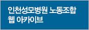 인천성모병원노동조합 웹 아카이브