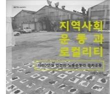 지역사회운동과 로컬리티: 1980년대 인천의 …
