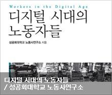 [산업과 지역연구 총서] 디지털 시대의 노동자…